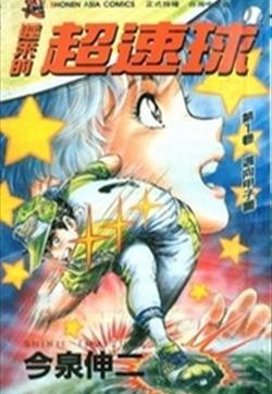 迟来的超速球(黄金之肩)的封面图