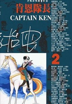 肯恩队长的封面图