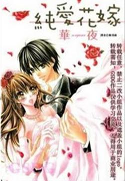 纯爱花嫁的封面图
