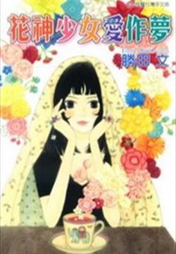 花神少女爱作梦的封面图