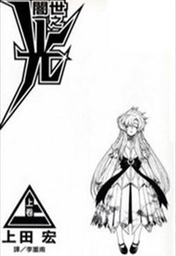 闇世之光(暗世之光)的封面图