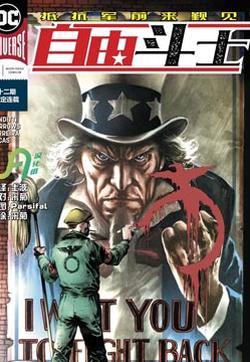 自由斗士的封面图