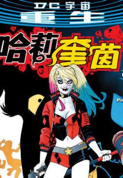 哈莉·奎茵v3的封面图