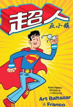 超人在小镇的封面图
