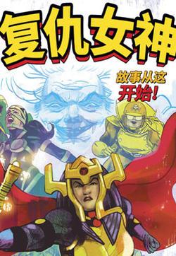 复仇女神的封面图