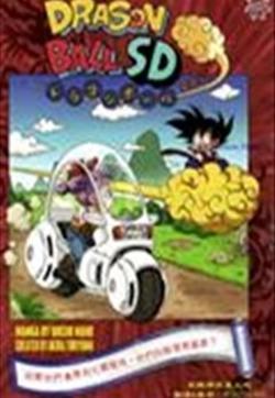 龙珠SD(DRAGON BALL SD)的封面图