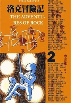 洛克冒险记的封面图