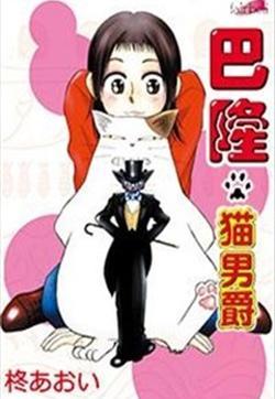 猫男爵Baron(猫男爵巴隆)的封面图