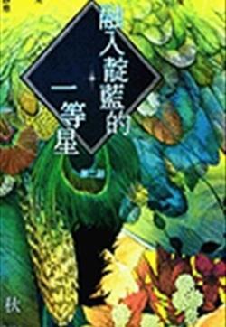 融入靛蓝的一等星(夕星融於夜色之时)的封面图