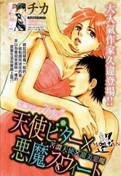 苦涩天使×甜美恶魔(冷漠天使X甜蜜惡魔)的封面图