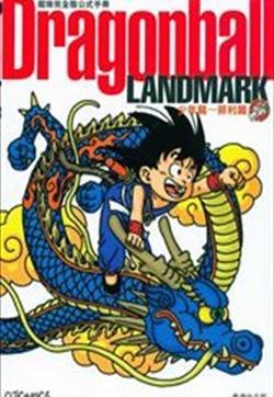 龙珠完全版公式手册的封面图
