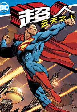 超人:云天之上的封面图