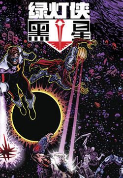 绿灯侠-黑星的封面图