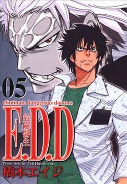 E.D.D危险医生的封面图