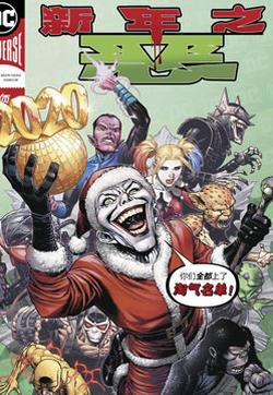 新年之恶的封面图