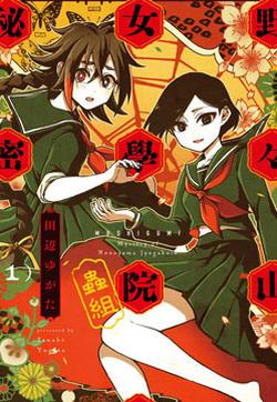 野野山女学院虫组的秘密的封面图