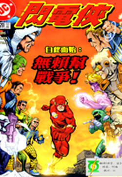 闪电侠v2的封面图