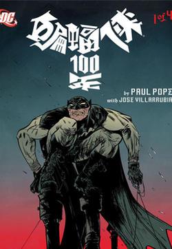 蝙蝠侠一百年的封面图