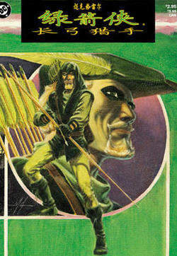 绿箭侠:长弓猎手的封面图