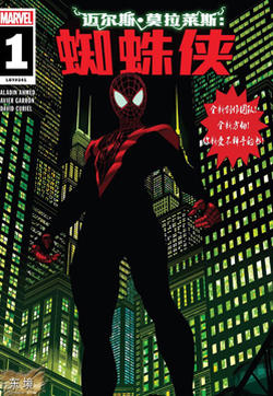 迈尔斯·莫拉莱斯:蜘蛛侠的封面图