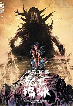 神奇女侠-死亡地球的封面图