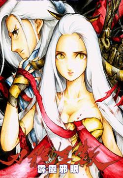 霹雳英雄战纪之刀说异数:霹雳邪眼的封面图