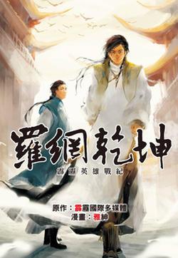 霹雳英雄战纪之罗网乾坤的封面图