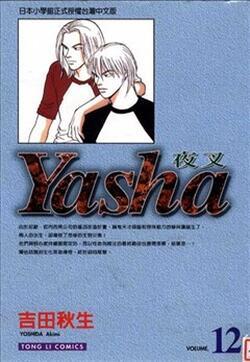 Yasha夜叉的封面图