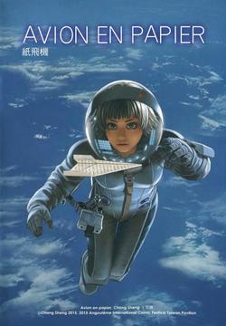 纸飞机的封面图