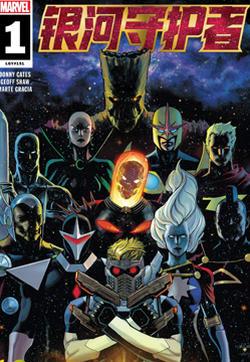 银河护卫队V5的封面图