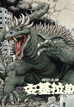 哥斯拉:怪兽传说的封面图