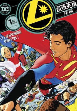 超级英雄军团v8的封面图