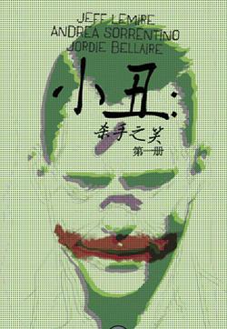 小丑-杀手之笑的封面图