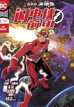 闪电侠-前进的封面图