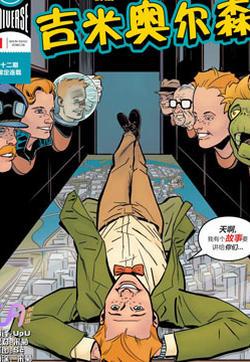 超人好友吉米·奥尔森的封面图