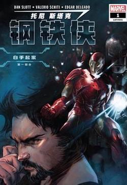 托尼·斯塔克:钢铁侠的封面图