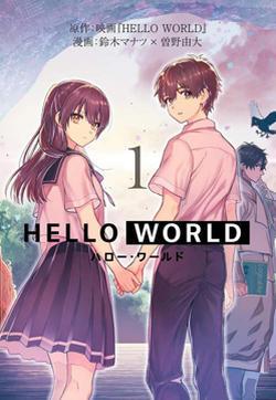 HELLO WORLD的封面