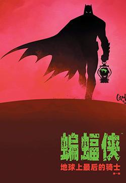 蝙蝠侠:地球最后的骑士的封面图