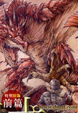 斗兽士的封面图