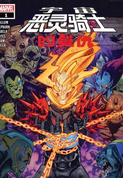宇宙恶灵骑士的复仇的封面图