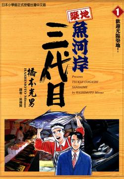 筑地鱼河岸三代目的封面图