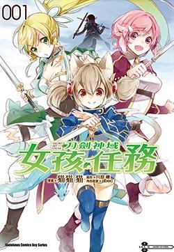 刀剑神域 女孩任务的封面图