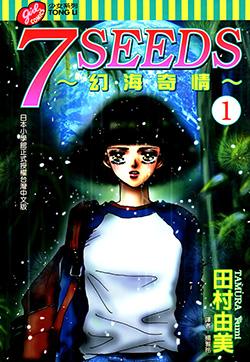 7SEEDS 幻海奇情的封面图