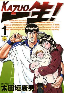 一生! Kazou的封面图