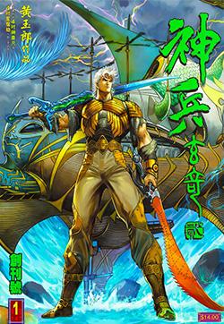 神兵玄奇2的封面图