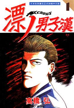 热血高校(漂ノ男子汉)的封面图