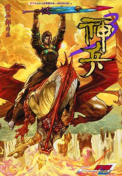 神兵玄奇3的封面图