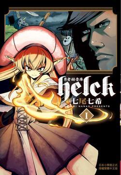 勇者赫鲁库的封面图