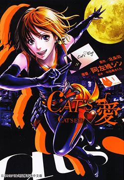 CAT's 爱(猫爱)封面