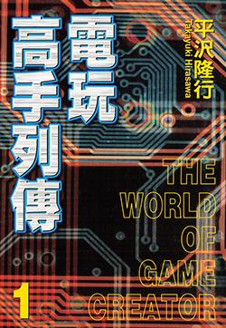 电玩高手列传的封面图